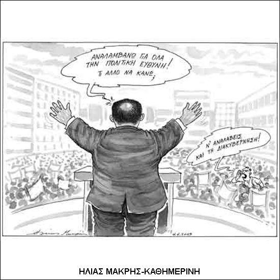 karamanlis in public-makris1