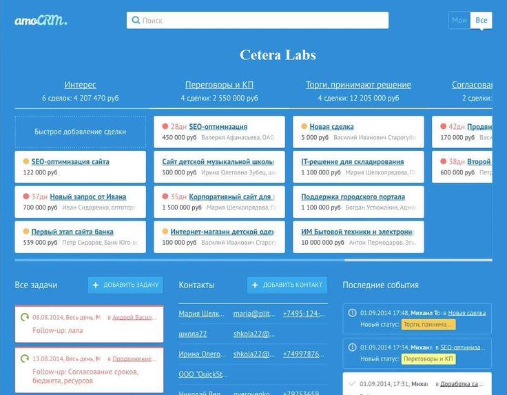 Рабочий стол  Рабочий стол содержит всю актуальную информацию по открытым сделкам, контактам и задачам. Вывод данных поддается настройке и может быть изменен на отображение задач и сделок на день, неделю или месяц. Все области гибко настраиваются по вашему желанию.  Еще больше информации по старту работы с amoCRM и ее возможностям – в бесплатной консультации https://cetera.ru/crm/amocrm/ #amocrm #crm