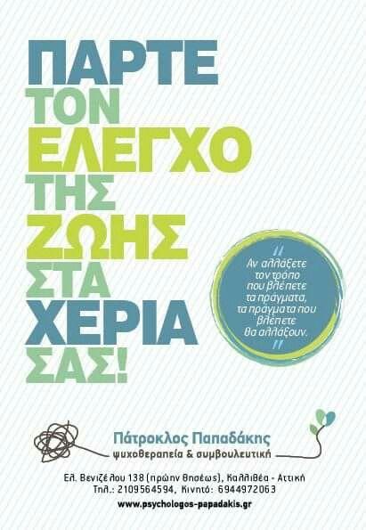 Flyer www.psychologos-papadakis.gr
