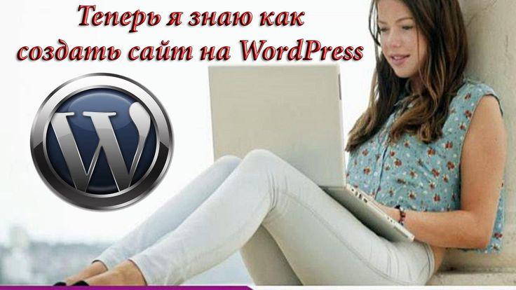 Как создать сайт с нуля  Видеоурок 2   Установка WordPress