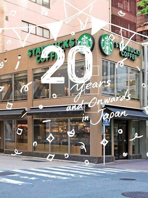 スタバ日本上陸20周年を銀座でお祝い!