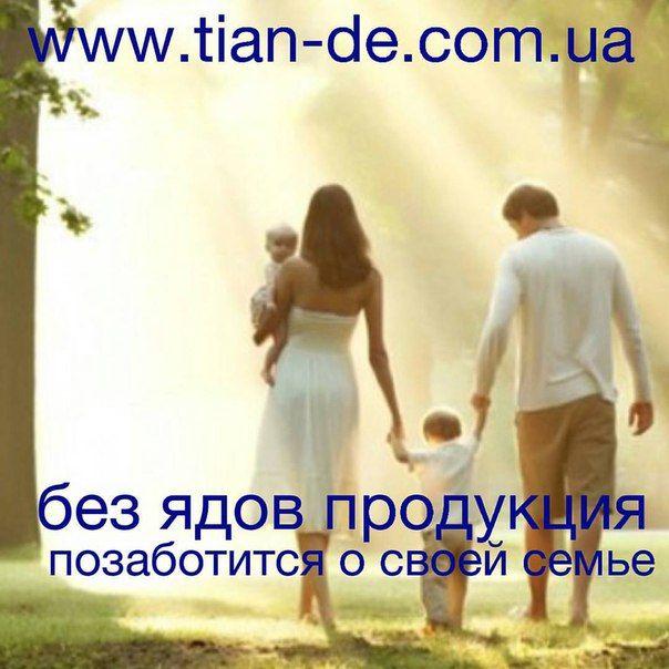 #консультации_skype_viber_email  #skype_romantika448_звони  #viber380505435343_звони  www.tian-de.com.ua купить #доступные_цены_на_тианде  #регистрируйся_у_меня_на_сайте_покупай_в_36странах_в_своем_городе_стране_со_скидкой  #лечебная_космецевтика_унисекс
