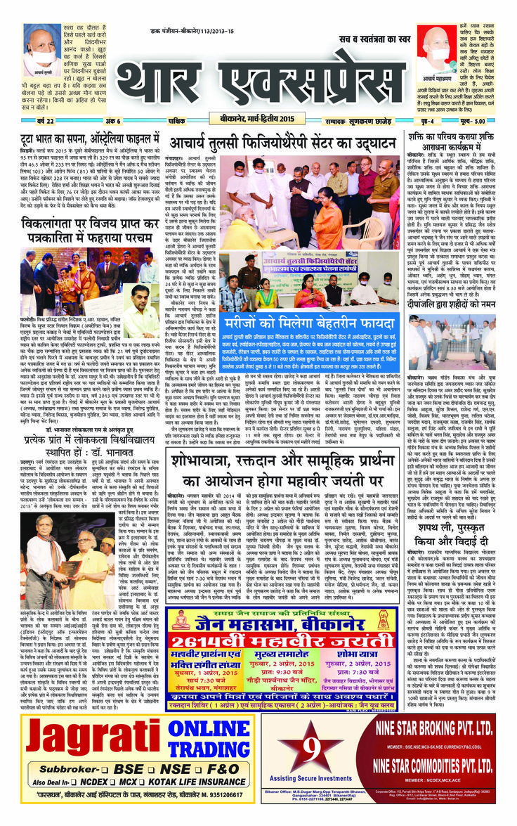 THAR EXPRESS 27 MARCH 2015 PAGE 1 Baseball cards, Cards