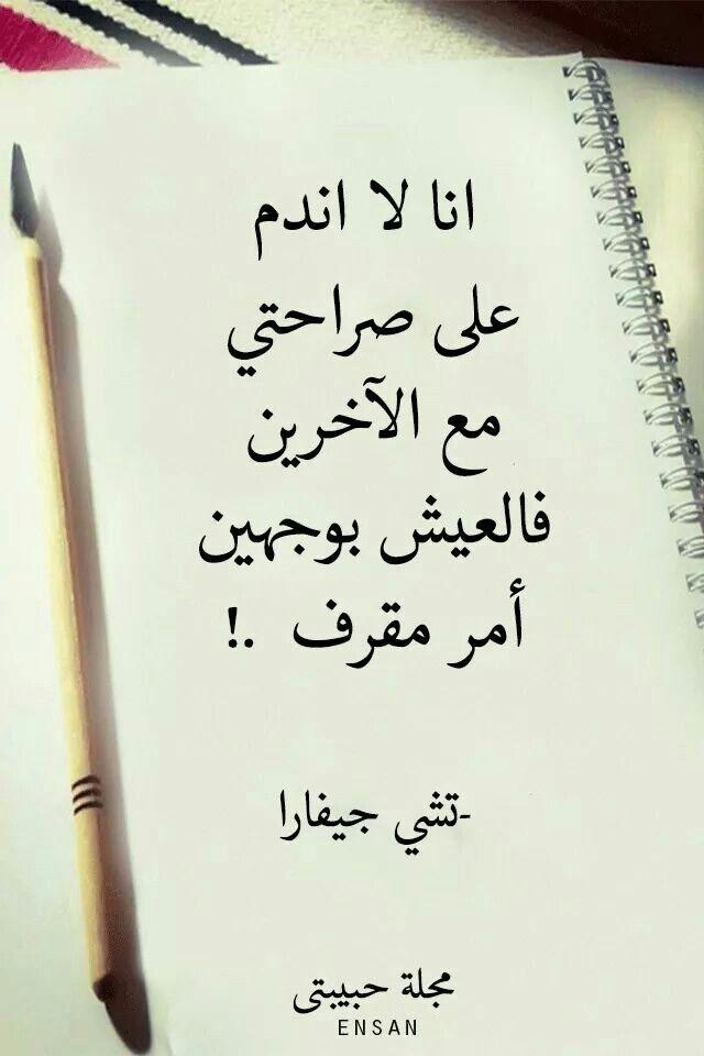 انتو الوحيدين الي قادرة تسمعني شكرا احبكم Arabic Quotes Book Quotes Quotes