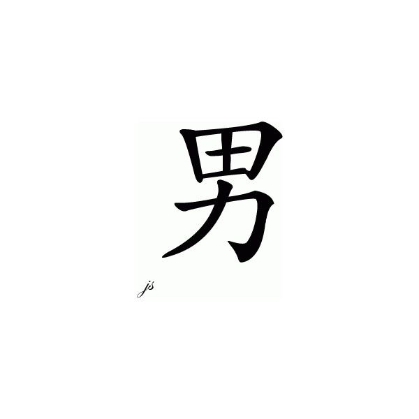 Japanese Tattoo Symbols Liked On Polyvore Featuring: 1000+ Ideas About Chinese Symbol For Strength On Pinterest