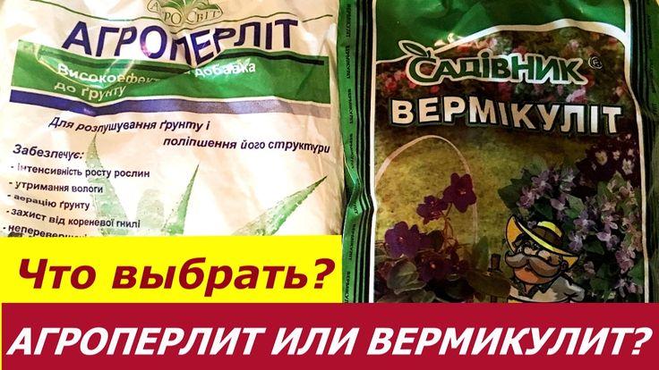 АГРОПЕРЛИТ, ВЕРМИКУЛИТ - ЧТО ВЫБРАТЬ для выращивания рассады, цветов? Дл...