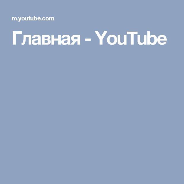 Главная - YouTube