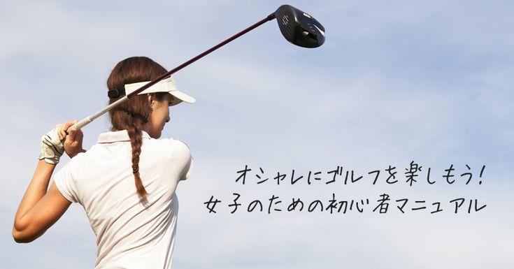 オシャレにゴルフを楽しもう!女子のための初心者マニュアル