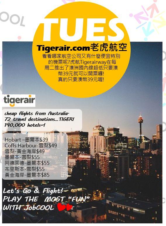Let's Go & Flight!  12月熱門度假機票便宜開賣!!澳洲虎航Tigerairway今天開賣最新便宜機票!現在起到今天深夜12點結束限時優惠!最低優惠票$39元就可以飛!快和朋友一起歡樂搶限量12月澳洲國內線超低價機票!快上網搶票吧!  Hobart –墨爾本$39 Coffs Harbour-雪梨$49 雪梨-黃金海岸$49 墨爾本-雪梨$55 阿德萊德-墨爾本$55 布里斯本-雪梨$55 布里斯本-墨爾本$75 黃金海岸-墨爾本$85 伯斯-新加坡$149.29  想到其他地方?想看更多優惠?想要馬上搶購機票? 快上虎航Tigerair : www.tigerair.com/au/en/ JobCOOL提醒您訂票請注意優惠使用期間喔!