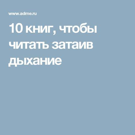 10книг, чтобы читать затаив дыхание