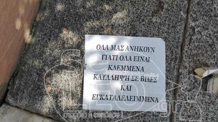 Αθώοι οι 26 που έκαναν έφοδο στη Μητρόπολη – Καταδικάζει η Ιερά Σύνοδος
