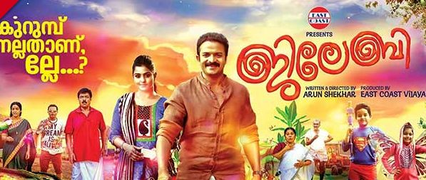 Jalebi (2015) Full Malayalam Movie Download In Mp4 Avi 3gp HD Free
