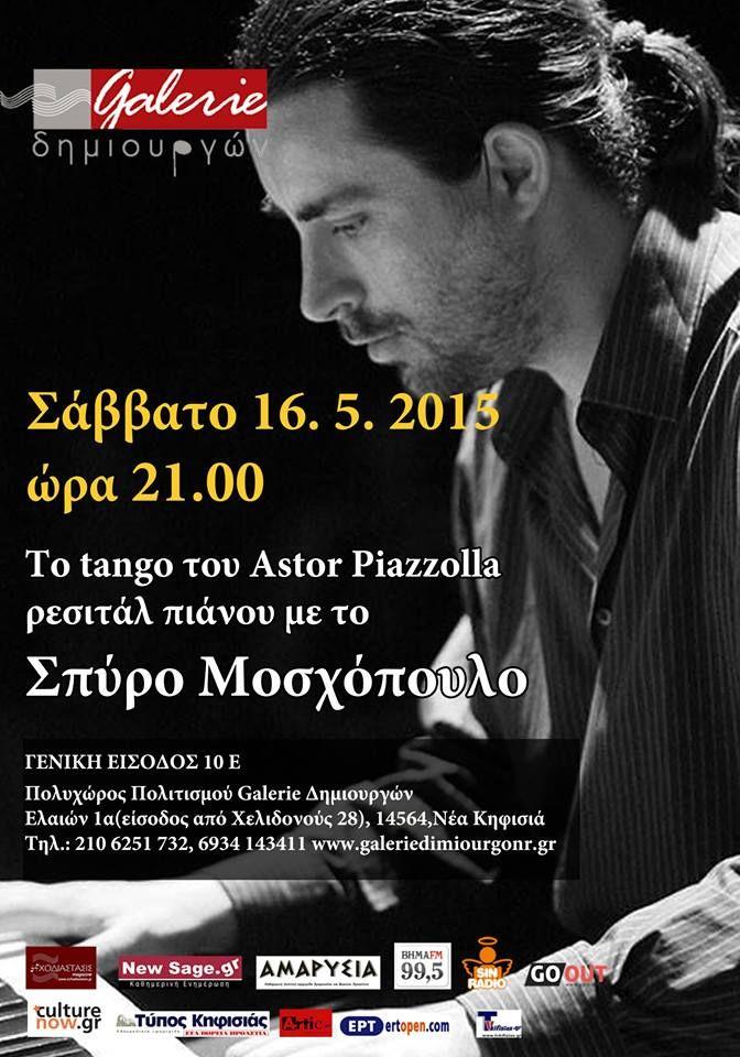 Σπύρος Μοσχόπουλος @ Galerie Δημιουργών (16/05/2015)