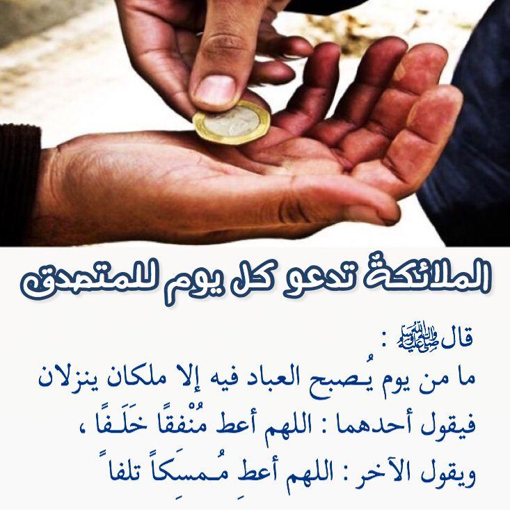 الصدقة Islam Hadeeth Hadith