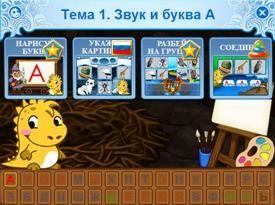 Обучение грамоте | Дошкольное образование | Статьи | Логозаврия: сайт детских компьютерных игр