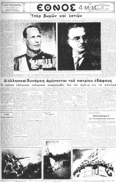Ethnos newspaper Front Page. Greece entered World War II on 28 October 1940, when the Italian army invaded from Albania, beginning the Greco-Italian War. The Greek army was able to stop the invasion and was even able to push the Italians back into Albania, thereby winning one of the first victories for the Allies.