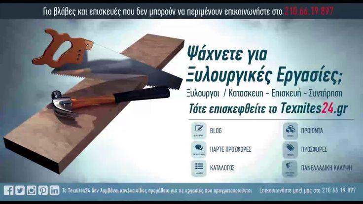 Ξυλουργικές Εργασίες Μαραγκοι   210.66.19.897 Texnites24.gr
