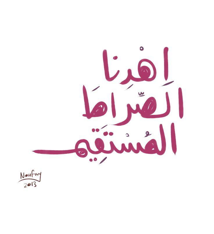 اهدنا الصراط المستقيم ~  نوف السماعيل