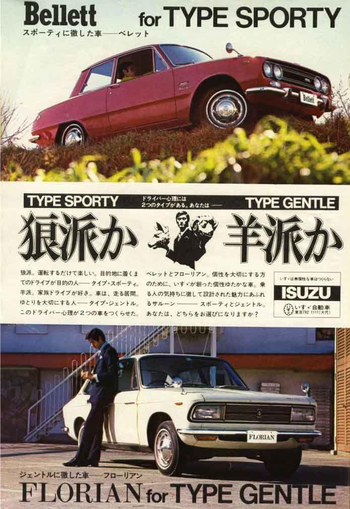 ISUZU Ad / いすゞ ベレット/フローリアン