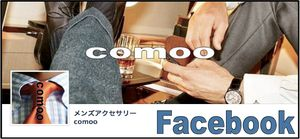 メンズアクセサリー「comoo」Facebook|電子看板おじゃまサイトリスト