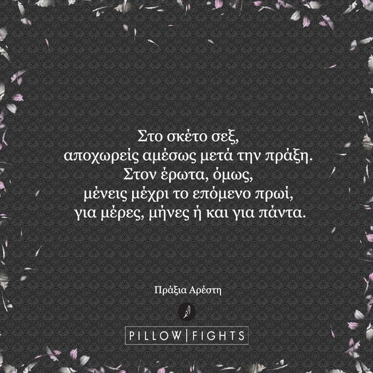 #pillowfights #pillowquotes