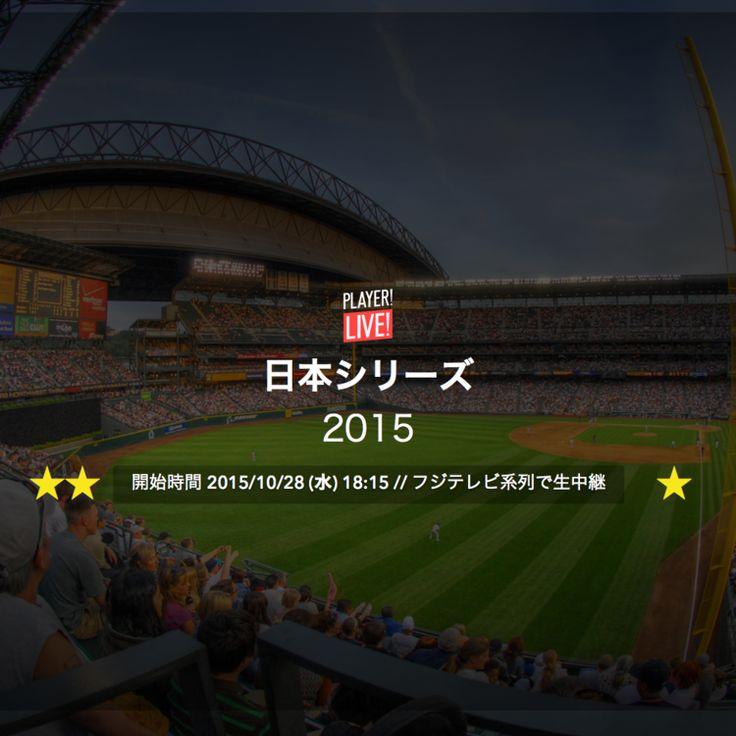 【Player! LIVE】福岡ソフトバンクホークスvs東京ヤクルトスワローズ/プロ野球日本シリーズ第4戦 - Player! (プレイヤー)