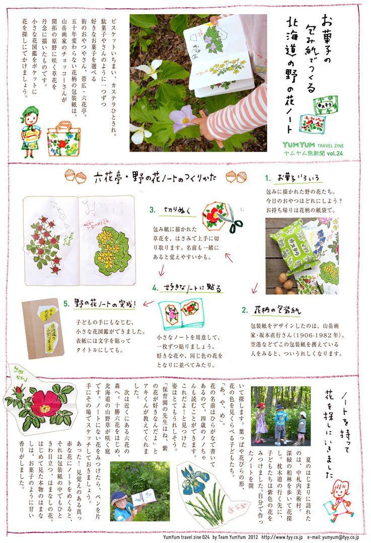 Sweets and Flowers  お菓子の包み紙でつくる、北海道の野の花ノート