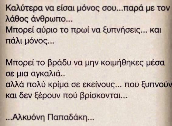 Σοφά Λόγια & Ατάκες της Αλκυόνης Παπαδάκη
