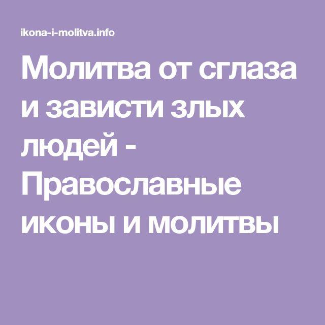 Молитва от сглаза и зависти злых людей - Православные иконы и молитвы