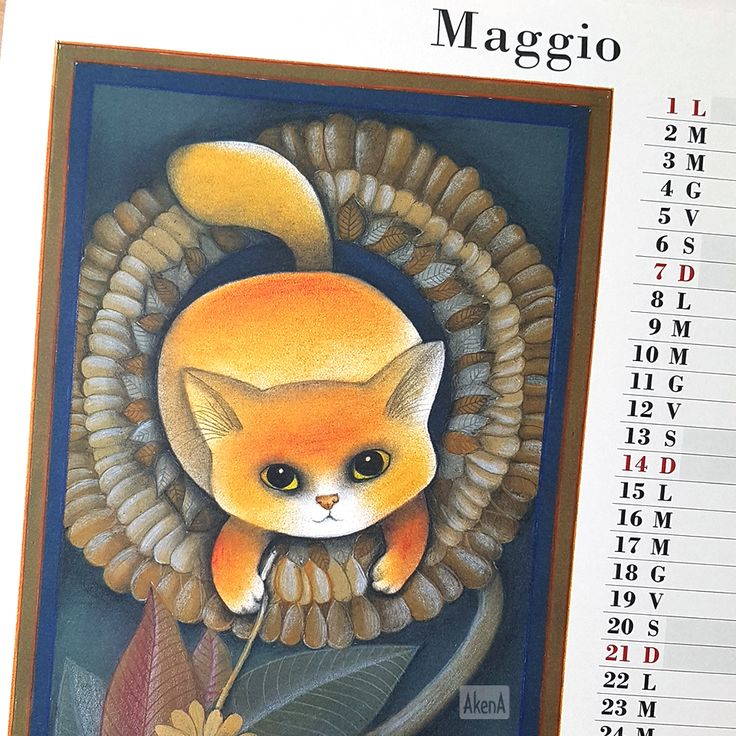 Gatto rosso sopra un girasole - Illustrazione di maggio del calendario da muro Gatteria 2017 - Red cat on a sunflower - May on the Gatteria's 2017 wall calendar
