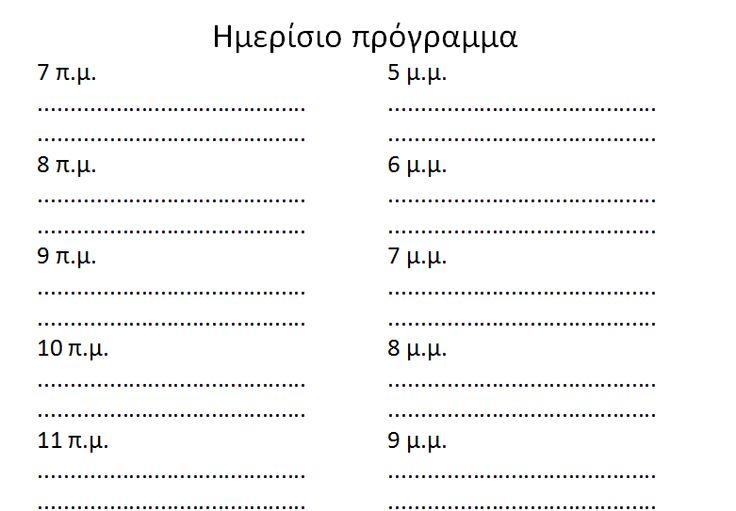 daily programme printable, Ανθομέλι: Ημερήσιο πρόγραμμα