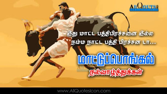 Jallikattu-kavithai-Tamil-Mattu-Pongal-Wishes-Tamil-wishes-quotes-images-messages-Best-Tamil-Quotes-Pictures