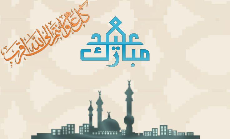 eid ul fitr 2014 Wallpaper HD Wallpaper