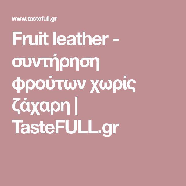 Fruit leather - συντήρηση φρούτων χωρίς ζάχαρη   TasteFULL.gr
