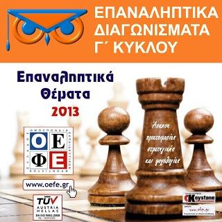 Επαναληπτικά Θέματα ΟΕΦΕ 2013 ~ Κέντρο Μελέτης