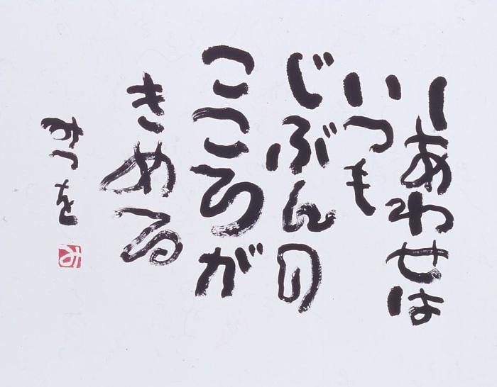 """相田みつを Mitsuo Aida is Japanese Calligrapher.  He wrote """"Happiness always depends on your own mind."""""""