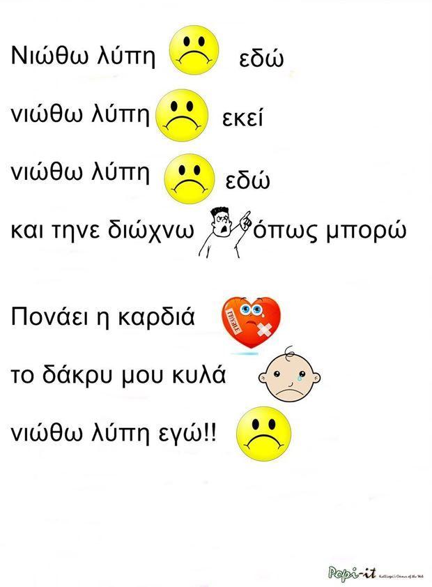 Photo by article : Τραγούδι συναισθημάτων | Χόκυ πόκυ   Βήματα για τη ζωή by www.popi it.gr,  tags : Χόκυ Πόκυ συναισθημάτων τραγούδι συναισθήματα πρόγραμμα παιδιά νηπιαγωγός νηπιαγωγείο εικονόλεξο βήματα για τη ζωή kindergarten teacher kindergarten feelings
