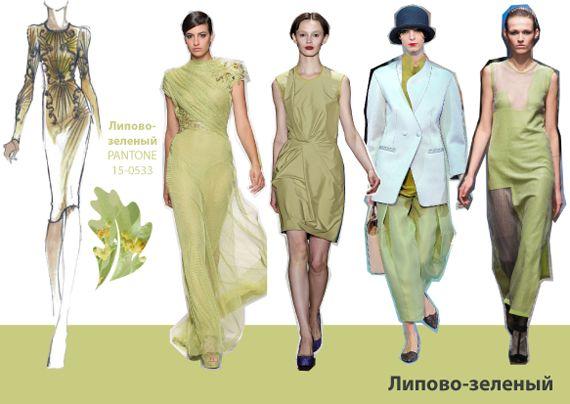 Липово-зеленый цвет.  Нежный желто-зеленый оттенок приносит легкость и яркость в более глубокие оттенки осени. Освежает цвет лица, создавая ощущение хрупкости и женственности образа. Подойдет всем цветотипам, кроме «зима». Светло-зеленый цвет универсален в использовании. Как оттенок зеленого он приятен глазу, создает приятную атмосферу вокруг себя.