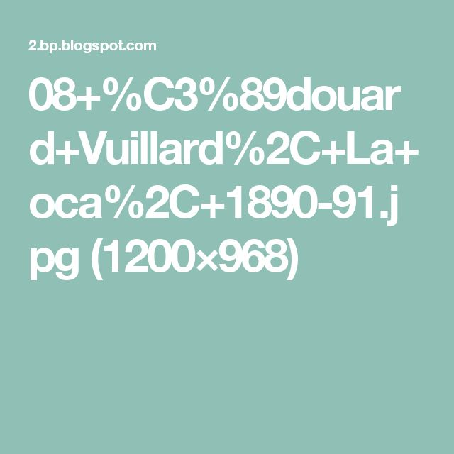 08+%C3%89douard+Vuillard%2C+La+oca%2C+1890-91.jpg (1200×968)