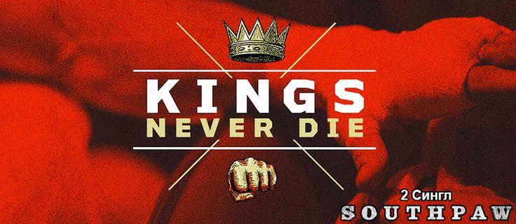 Eminem ft. Gwen Stefani - Kings Never Die: http://eminem50cent.ru/eminem-single/4438-kings-never-die-ft-gwen-stefani