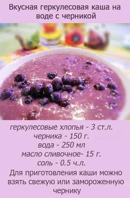 Вкусная геркулесовая каша на воде с черникой