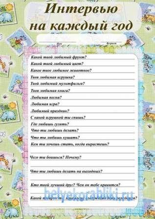 интервью на каждый год, интервью на день рождения, вопросы для интервью детям, вопросы для детского интервью