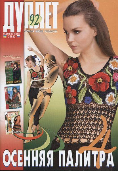 Duplet No. 92 Russian crochet patterns magazine de Duplet, Zhurnal MOD crochet and knit patterns magazines. Duplet magazines authorised reseller. sur DaWanda.com