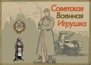 Советская военная игрушка