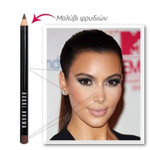 Δεν υπάρχει celebrity ή άνθρωπος επί γης που να έχει τελειοποιήσει το contouring οσο η Kim Kardashian. Θέλετε το ίδιο; Το μόνο που χρειάζεστε είναι ένα μαλακό μολύβι φρυδιών. Ναι, φρυδιών.  Περάστε το από τα σημεία που θέλετε να κάνετε γωνίες (κάτω από το κόκκαλο των ζυγωματικών, στα πλαινά της μύτης, στους κροτάφους) και με τα δάχτυλά σας δημιουργήστε τις «σκιές». Μπορεί να ακούγεται πολύπλοκο αλλά αν το κάνετε μια φορά θα δείτε πως δεν είναι. Μολύβι φρυδιών, Eyebrow Pencil, Bobbi Brown