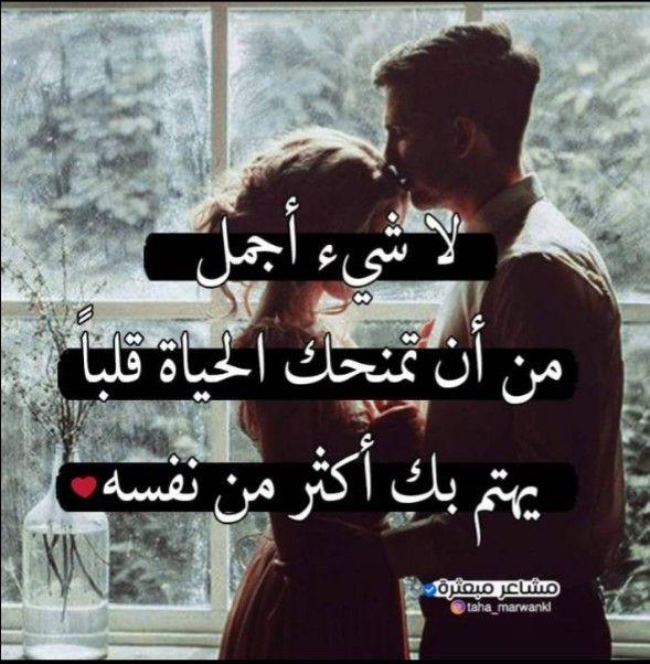 بحبك حب مجنون Please Like And Share Love Words Words Love Quotes