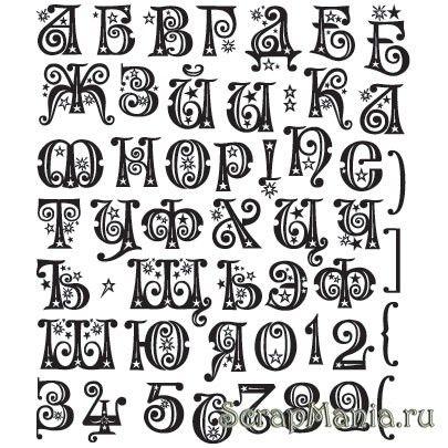 вытынанка русские буквы алфавит трафарит новый год