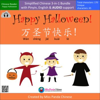 Teach Chinese: Happy Halloween: A Trick-or-Treat Story Chinese Reader in simplified Chinese characters with pinyin, English, and QR code audio support. This is a new release of Chinese Reader eBook series. Version: Simplified Chinese 3-in-1 bundle. You have three versions in this bundle. (1) Simplified Chinese with pinyin and English + word list and audio support page (2) Simplified Chinese with pinyin version (3) Simplified Chinese only version