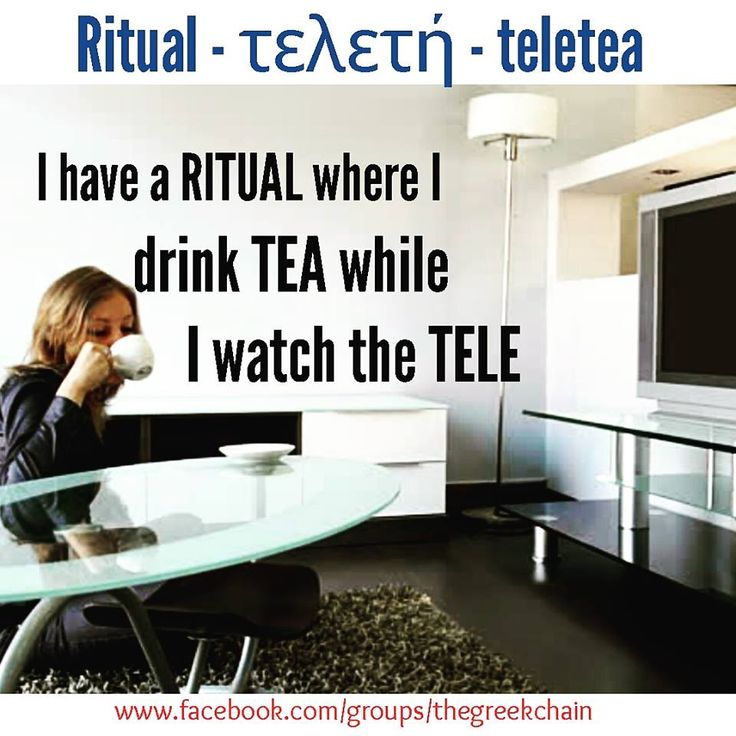 I have  RITUAL where I watch TELE and drink TEA - Greek Mnemonic Greek language Greek word Greece Go to The Greek Chain Facebook group to learn 10 words a day right here, https://www.facebook.com/groups/thegreekchain
