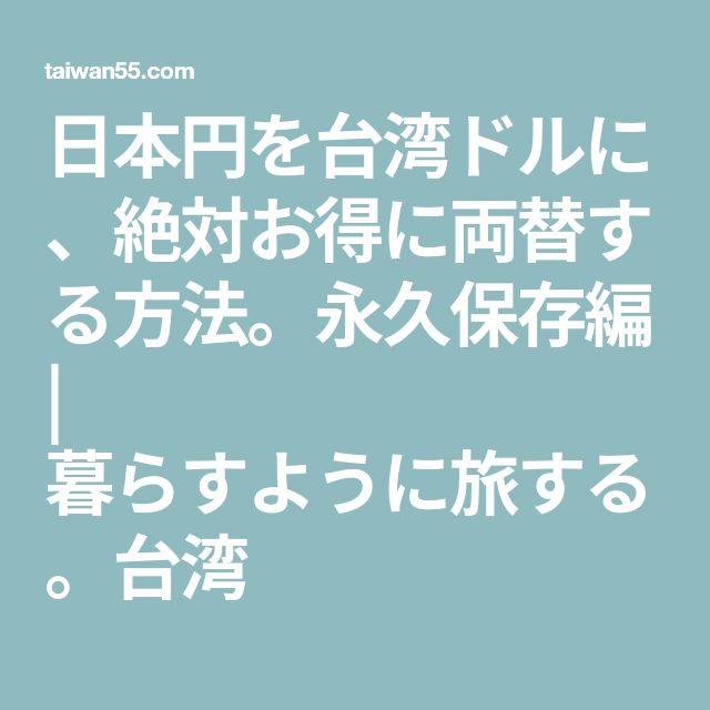 日本円を台湾ドルに、絶対お得に両替する方法。永久保存編   暮らすように旅する。台湾